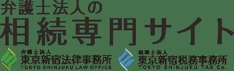 弁護士法人 東京新宿法律事務所(第二東京弁護士会所属)