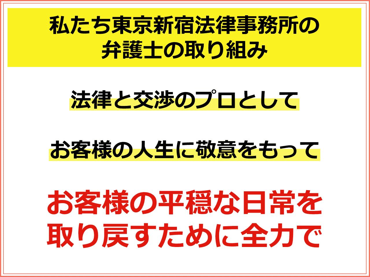 私たち東京新宿法律事務所の弁護士の取り組み:法律と交渉のプロとして、お客様の人生に敬意をもち、お客様の平穏な日常を 取り戻すために全力で相続問題に取り組みます。