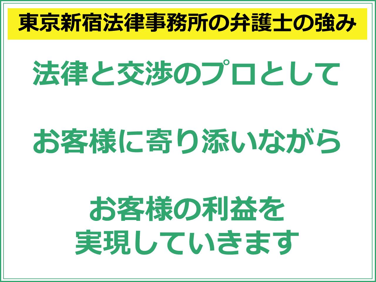 東京新宿法律事務所の弁護士の強み:法律と交渉のプロとして  お客様に寄り添いながらお客様の利益を実現していきます。