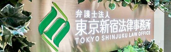 東京新宿法律事務所