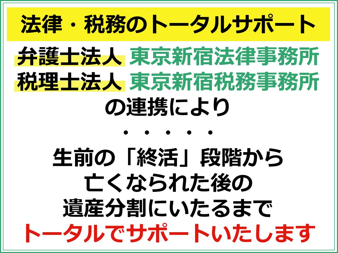 法律・税務のトータルサポート 弁護士法人 東京新宿法律事務所 税理士法人 東京新宿税務事務所 の連携により ・・・・・ 生前の「終活」段階から 亡くなられた後の 遺産分割にいたるまで トータルでサポートいたします