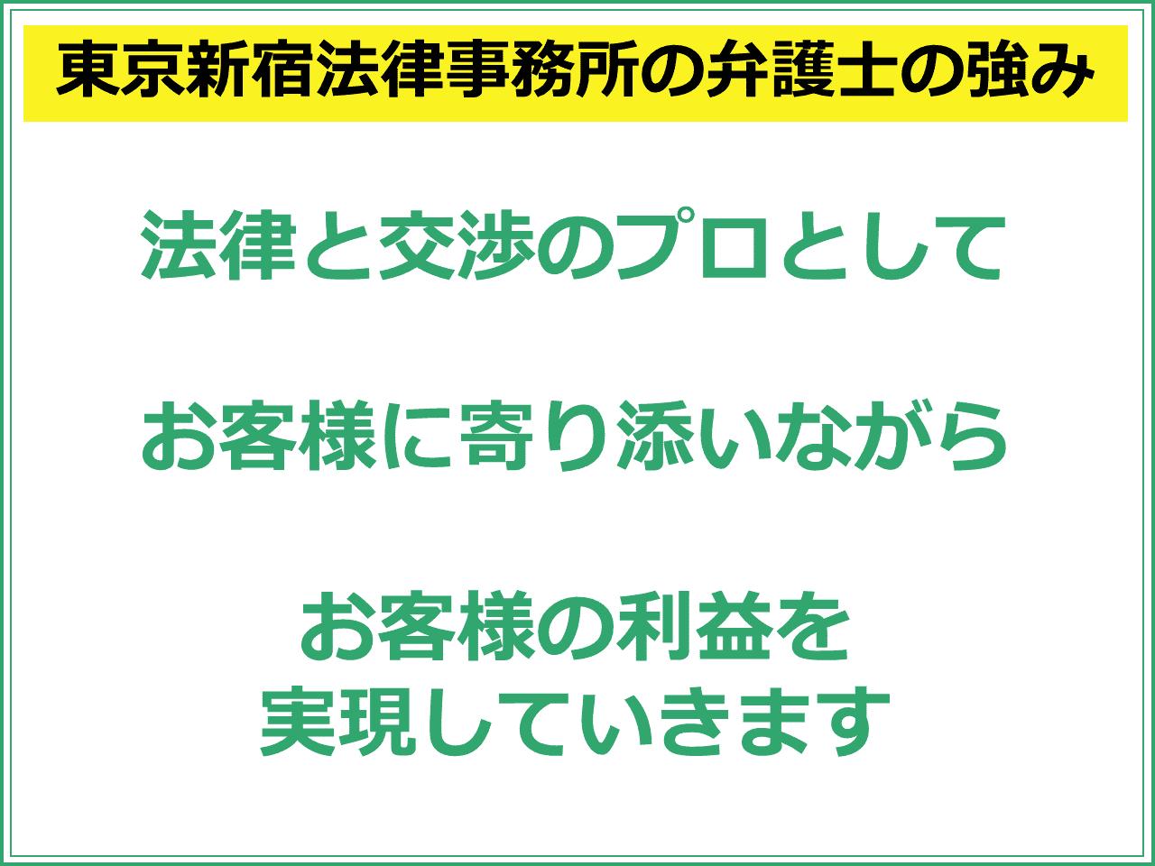 東京新宿法律事務所の弁護士の強み 法律と交渉のプロとしてお客様に寄り添いながらお客様の利益を実現していきます